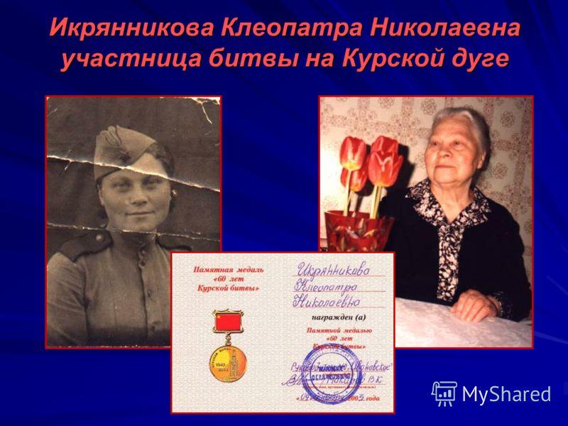 Икрянникова Клеопатра Николаевна участница битвы на Курской дуге