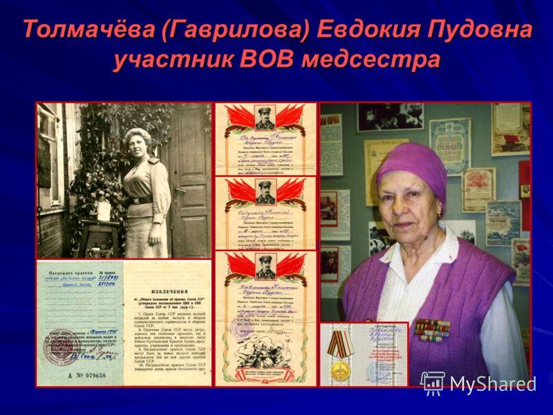 Толмачёва (Гаврилова) Евдокия Пудовна участник ВОВ медсестра