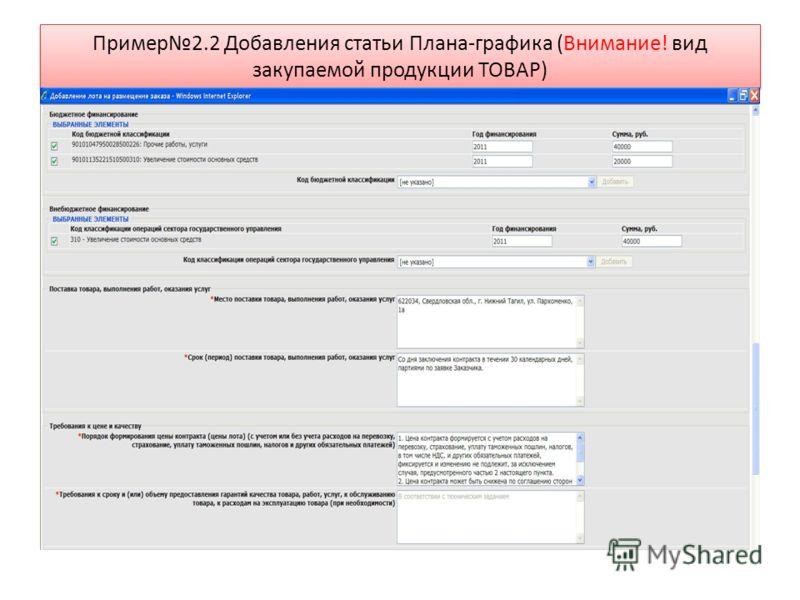 Пример2.2 Добавления статьи Плана-графика (Внимание! вид закупаемой продукции ТОВАР)