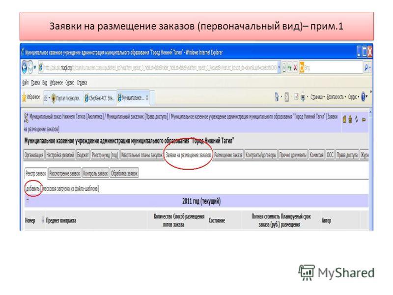 Заявки на размещение заказов (первоначальный вид)– прим.1