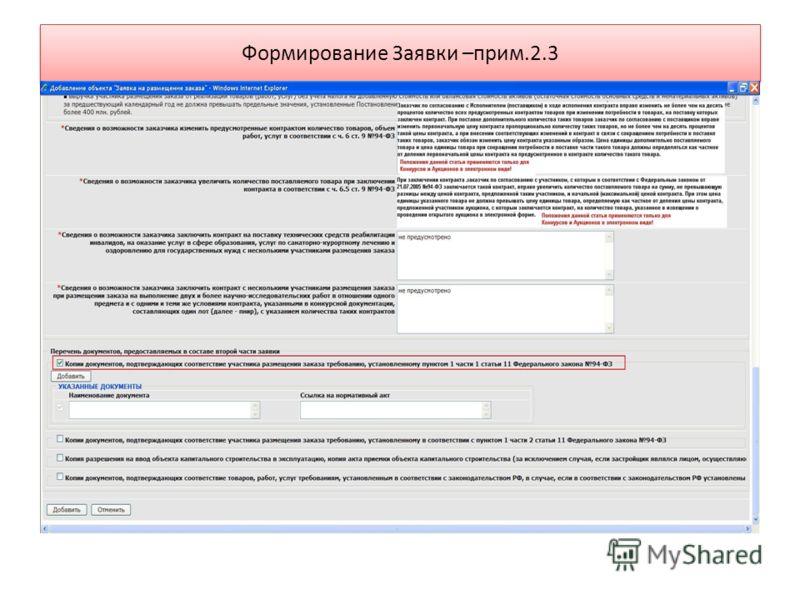 Формирование Заявки –прим.2.3