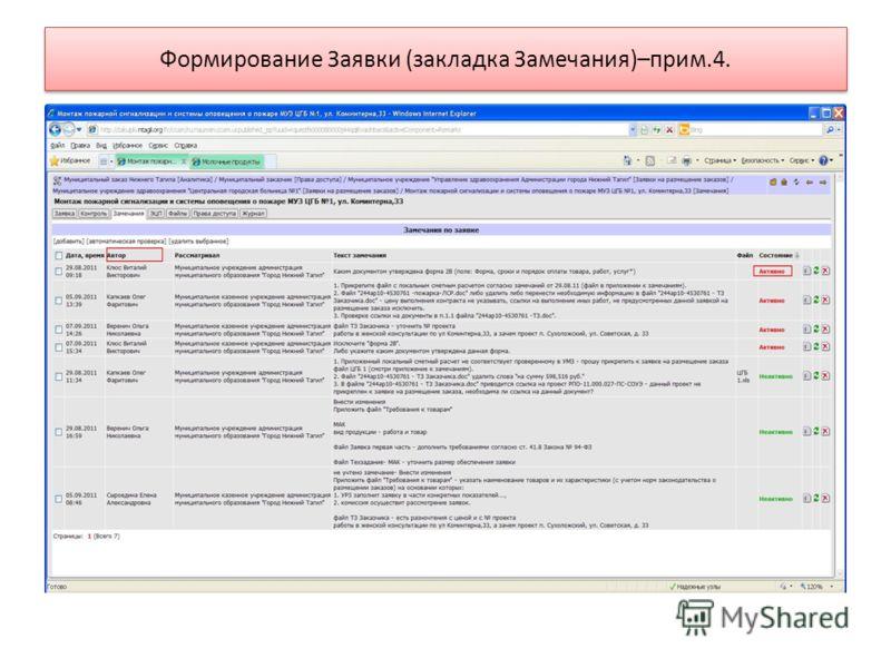 Формирование Заявки (закладка Замечания)–прим.4.