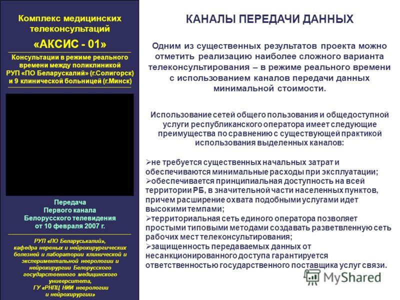 Комплекс медицинских телеконсультаций «АКСИС - 01» Консультации в режиме реального времени между поликлиникой РУП «ПО Беларускалий» (г.Солигорск) и 9 клинической больницей (г.Минск) КАНАЛЫ ПЕРЕДАЧИ ДАННЫХ Использование сетей общего пользования и обще