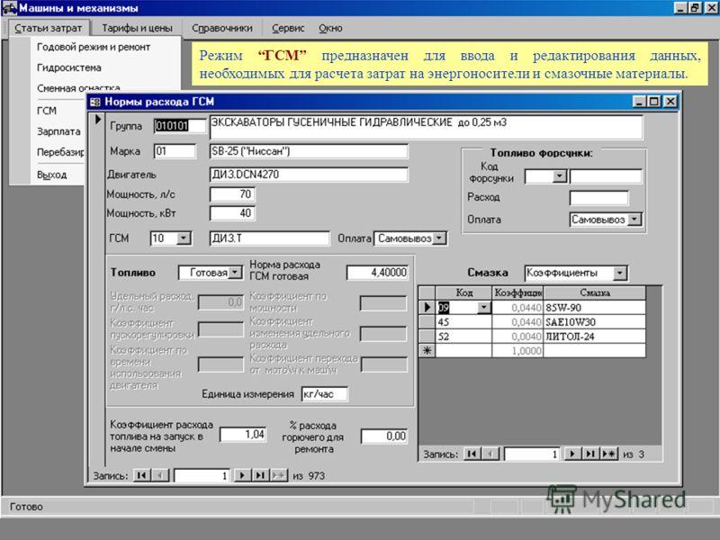 Режим ГСМ предназначен для ввода и редактирования данных, необходимых для расчета затрат на энергоносители и смазочные материалы.