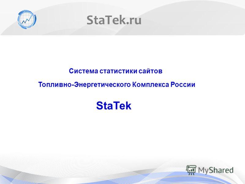 StaTek.ru Система статистики сайтов StaTek Топливно-Энергетического Комплекса России