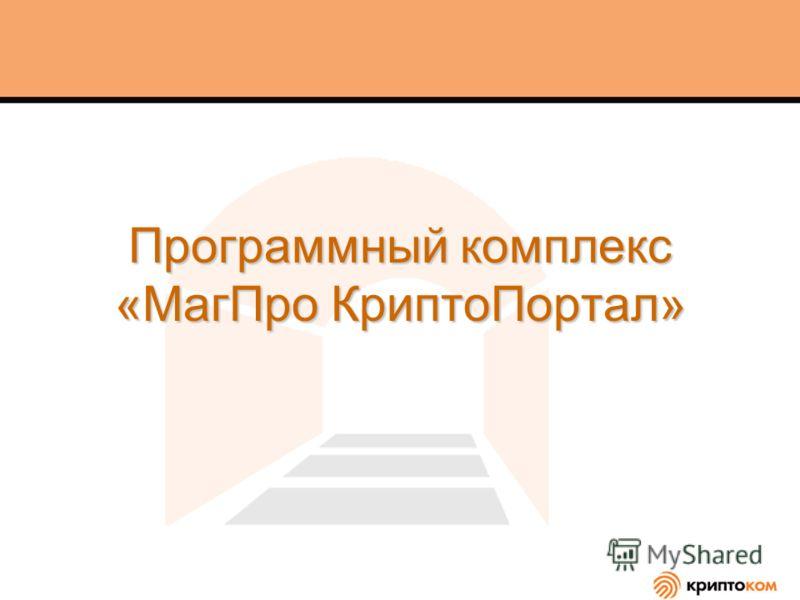 Программный комплекс «МагПро КриптоПортал»