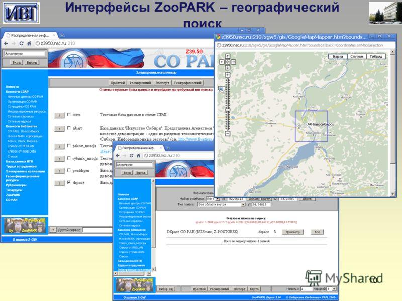 10 Интерфейсы ZooPARK – географический поиск