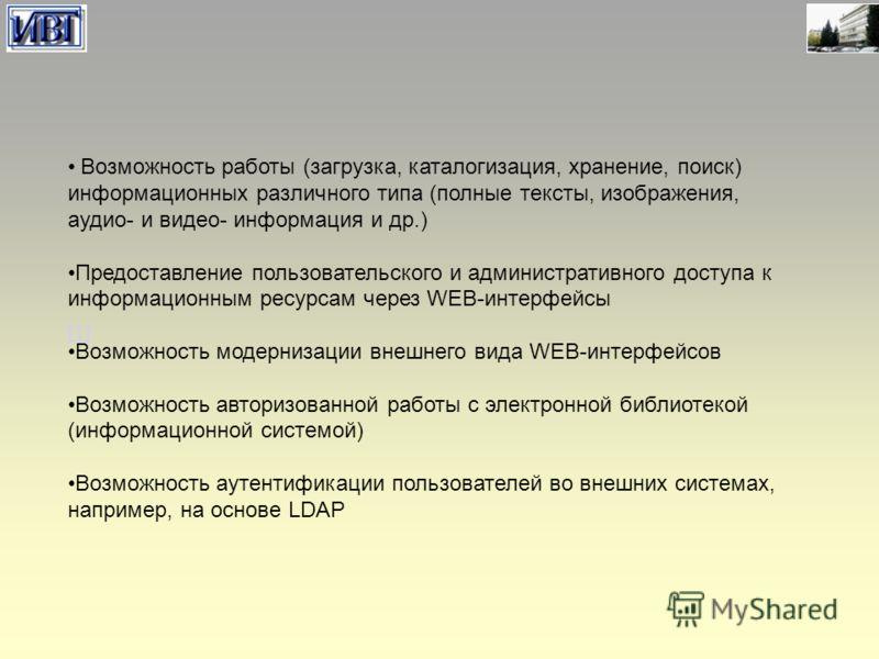 [1] Возможность работы (загрузка, каталогизация, хранение, поиск) информационных различного типа (полные тексты, изображения, аудио- и видео- информация и др.) Предоставление пользовательского и административного доступа к информационным ресурсам чер