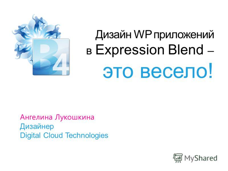 Дизайн WP приложений в Expression Blend – это весело!