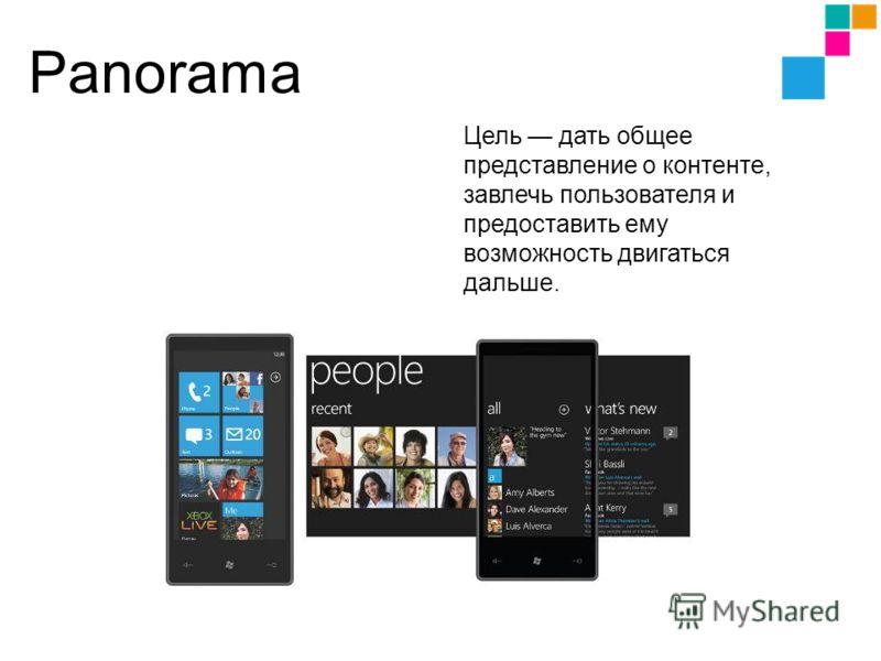 Цель дать общее представление о контенте, завлечь пользователя и предоставить ему возможность двигаться дальше. Panorama