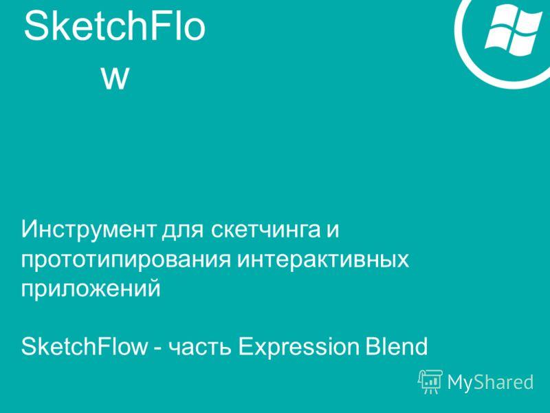 SketchFlo w Инструмент для скетчинга и прототипирования интерактивных приложений SketchFlow - часть Expression Blend