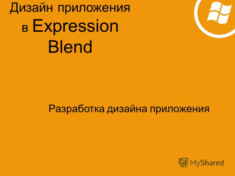 Дизайн приложения в Expression Blend Разработка дизайна приложения