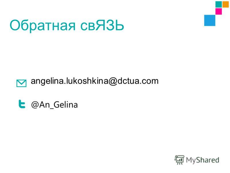 Обратная свЯЗЬ angelina.lukoshkina@dctua.com @An_Gelina