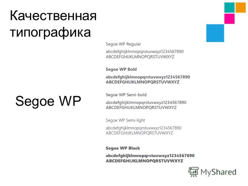 Качественная типографика Segoe WP