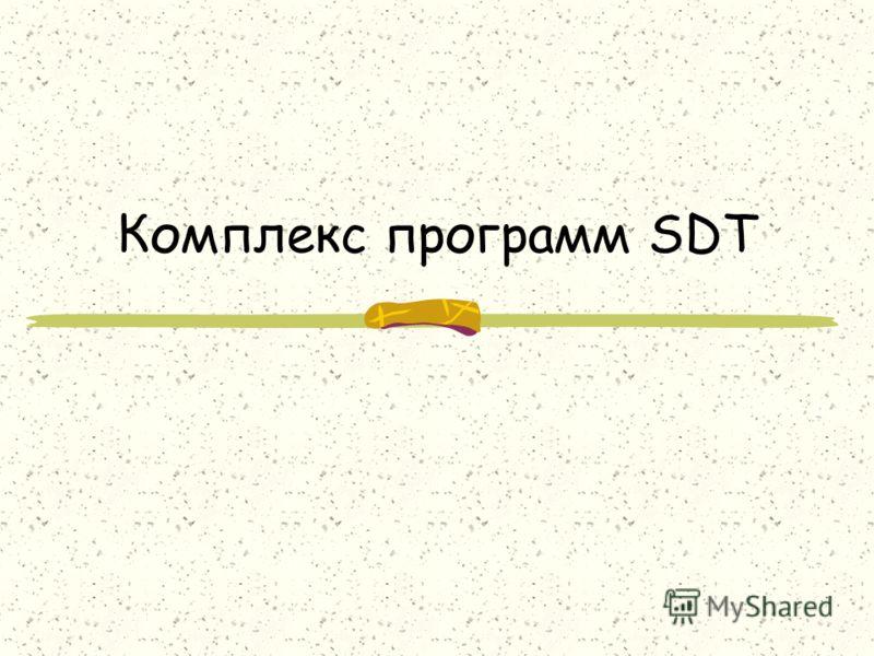 Комплекс программ SDT