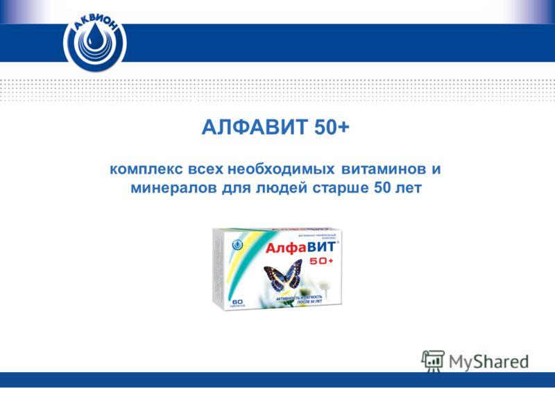 АЛФАВИТ 50+ комплекс всех необходимых витаминов и минералов для людей старше 50 лет
