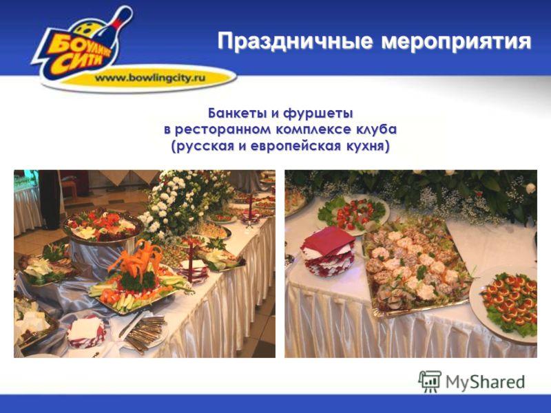 Банкеты и фуршеты в ресторанном комплексе клуба (русская и европейская кухня) Праздничные мероприятия