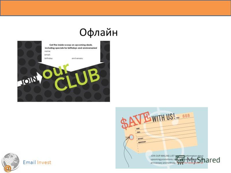 Email Invest Офлайн