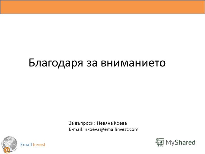 Благодаря за вниманието Email Invest За въпроси: Невяна Коева Е-mail: nkoeva@emailinvest.com