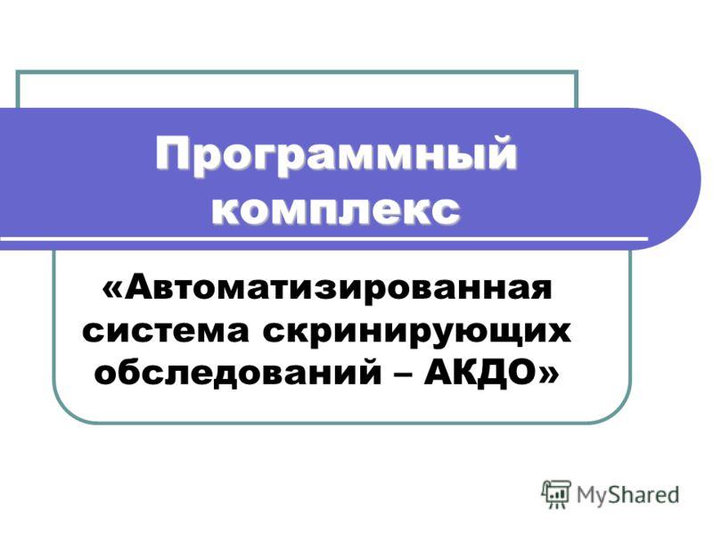 Программный комплекс «Автоматизированная система скринирующих обследований – АКДО»