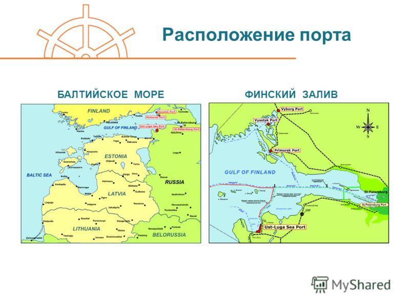 Расположение порта БАЛТИЙСКОЕ МОРЕФИНСКИЙ ЗАЛИВ