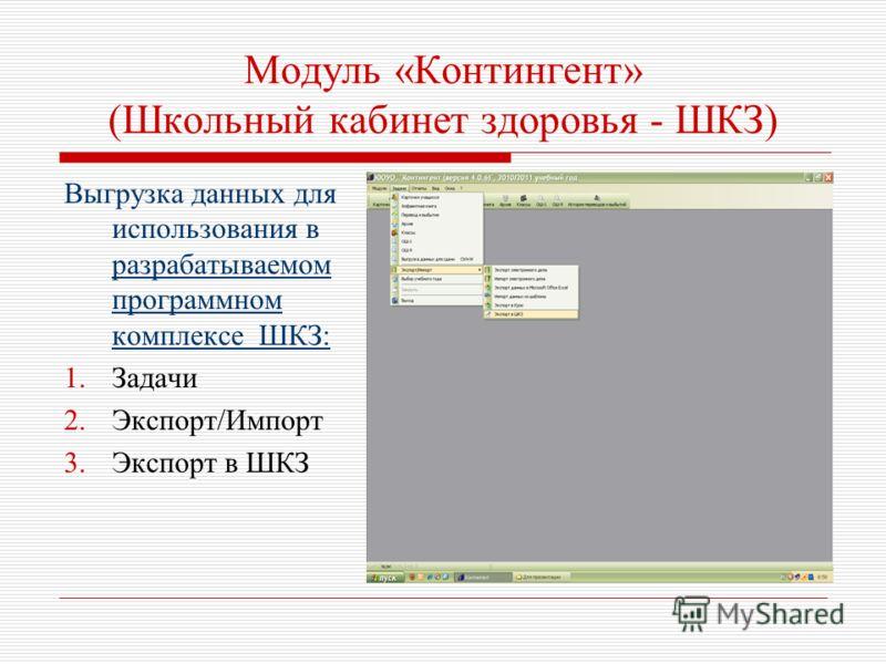 Модуль «Контингент» (Школьный кабинет здоровья - ШКЗ) Выгрузка данных для использования в разрабатываемом программном комплексе ШКЗ: 1.Задачи 2.Экспорт/Импорт 3.Экспорт в ШКЗ