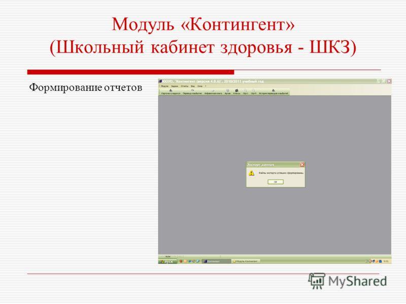 Модуль «Контингент» (Школьный кабинет здоровья - ШКЗ) Формирование отчетов