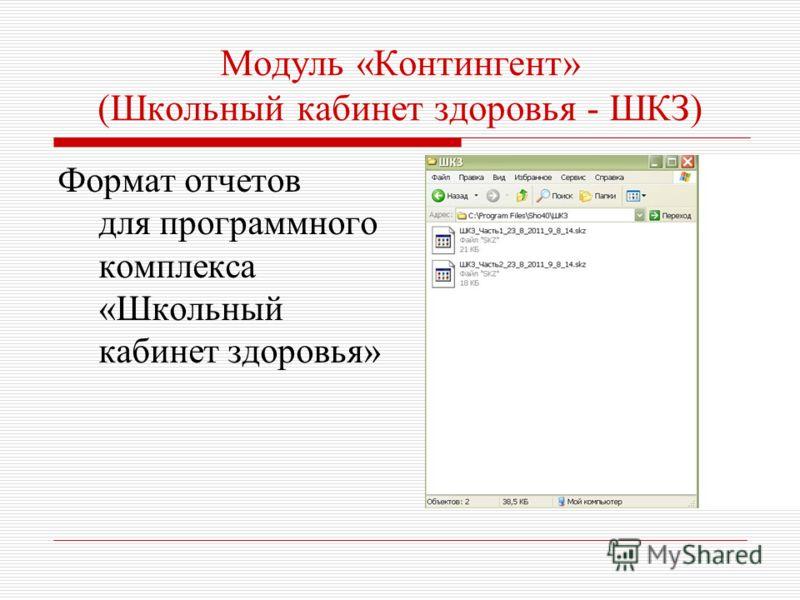 Модуль «Контингент» (Школьный кабинет здоровья - ШКЗ) Формат отчетов для программного комплекса «Школьный кабинет здоровья»