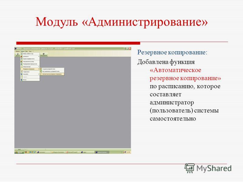 Модуль «Администрирование» Резервное копирование: Добавлена функция «Автоматическое резервное копирование» по расписанию, которое составляет администратор (пользователь) системы самостоятельно