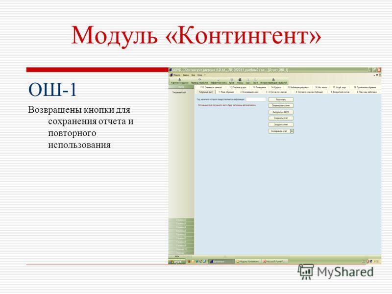 Модуль «Контингент» ОШ-1 Возвращены кнопки для сохранения отчета и повторного использования