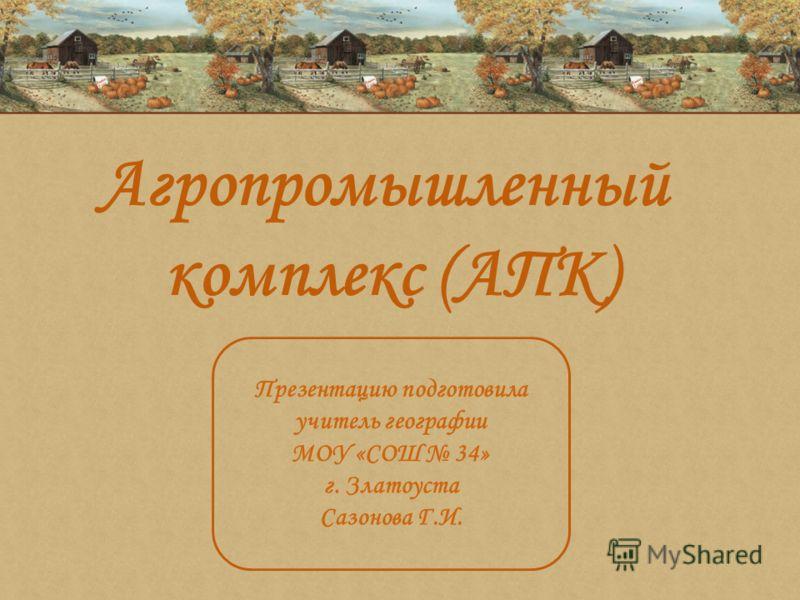 Агропромышленный комплекс (АПК)