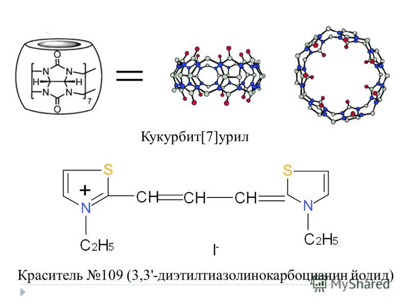 Краситель 109 (3,3'-диэтилтиазолинокарбоцианин йодид) Кукурбит[7]урил