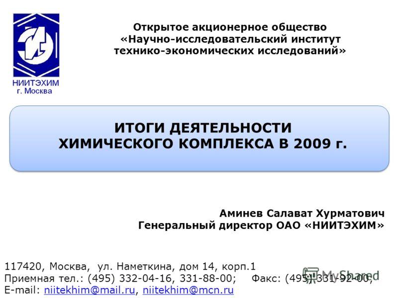 ИТОГИ ДЕЯТЕЛЬНОСТИ ХИМИЧЕСКОГО КОМПЛЕКСА В 2009 г. 117420, Москва, ул. Наметкина, дом 14, корп.1 Приемная тел.: (495) 332-04-16, 331-88-00; Факс: (495) 331-92-00; E-mail: niitekhim@mail.ru, niitekhim@mcn.runiitekhim@mail.runiitekhim@mcn.ru Аминев Сал