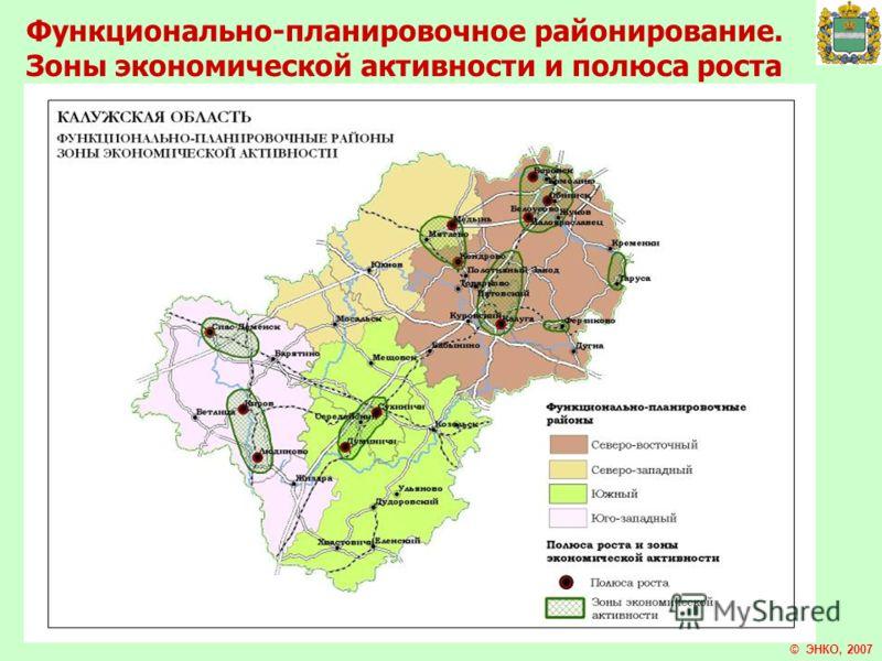 © ЭНКО, 2007 Функционально-планировочное районирование. Зоны экономической активности и полюса роста