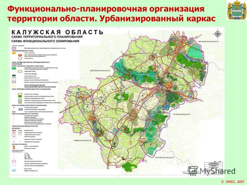 Функционально-планировочная организация территории области. Урбанизированный каркас © ЭНКО, 2007