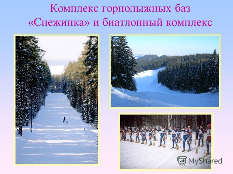 Комплекс горнолыжных баз «Снежинка» и биатлонный комплекс