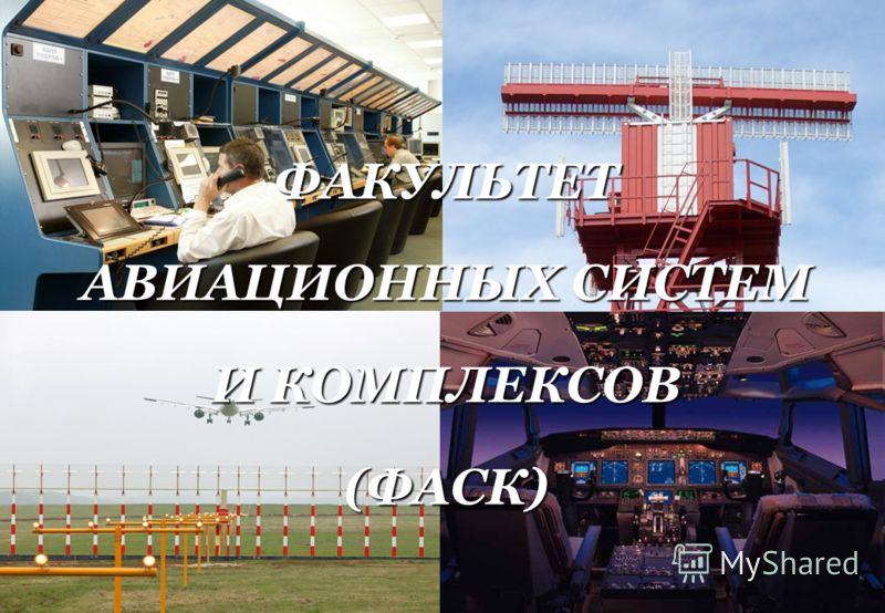 ФАКУЛЬТЕТ АВИАЦИОННЫХ СИСТЕМ И КОМПЛЕКСОВ (ФАСК)