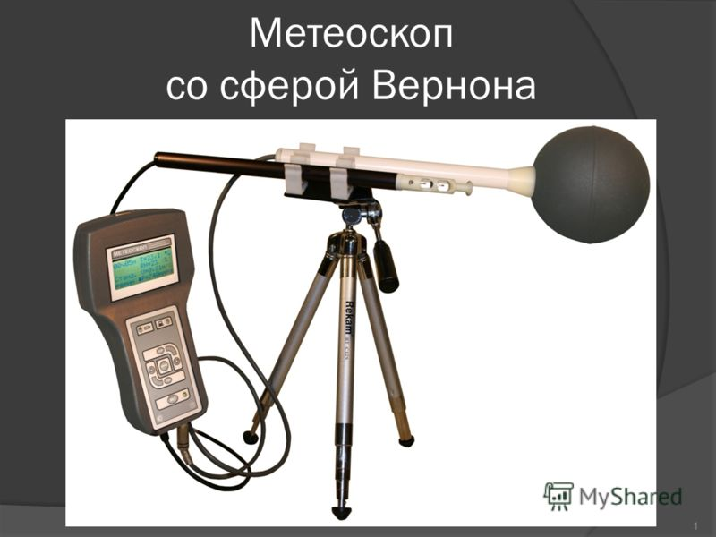Метеоскоп со сферой Вернона 1