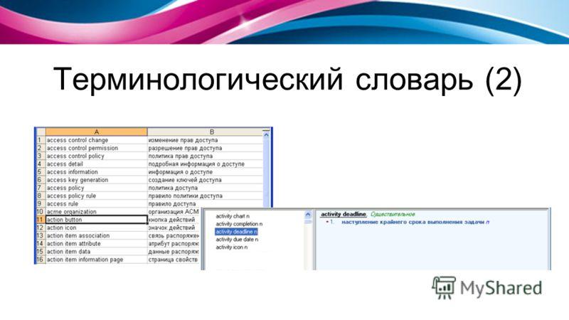 Терминологический словарь (2)
