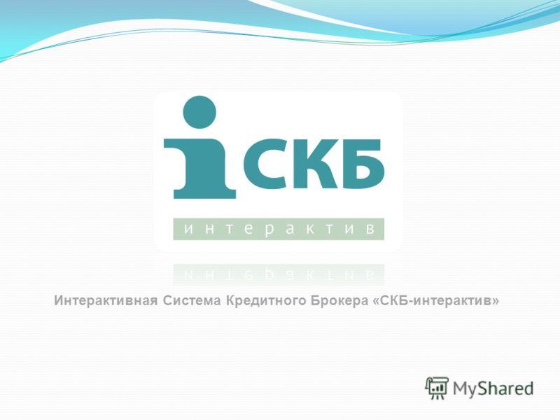 Интерактивная Система Кредитного Брокера «СКБ-интерактив»