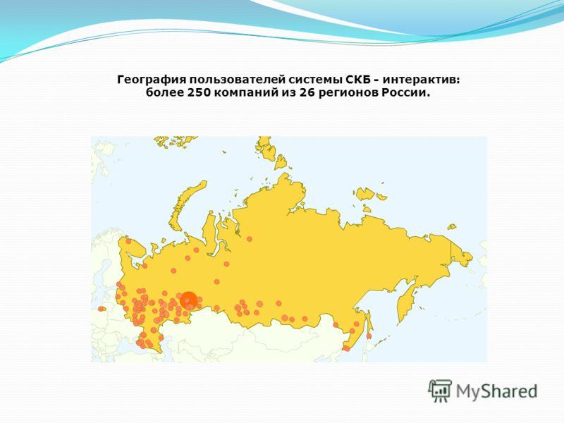 География пользователей системы СКБ - интерактив: более 250 компаний из 26 регионов России.