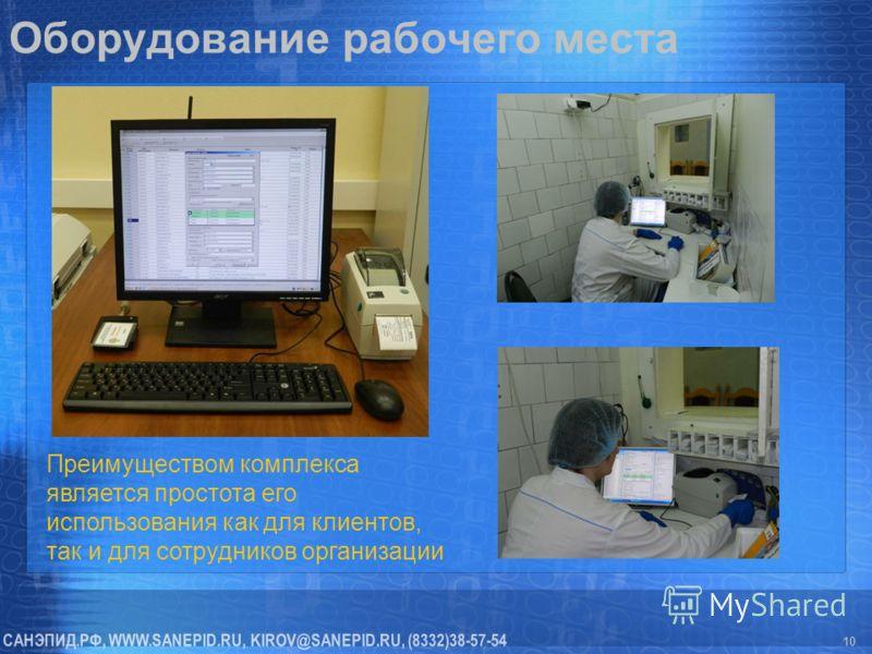 Оборудование рабочего места Преимуществом комплекса является простота его использования как для клиентов, так и для сотрудников организации 10