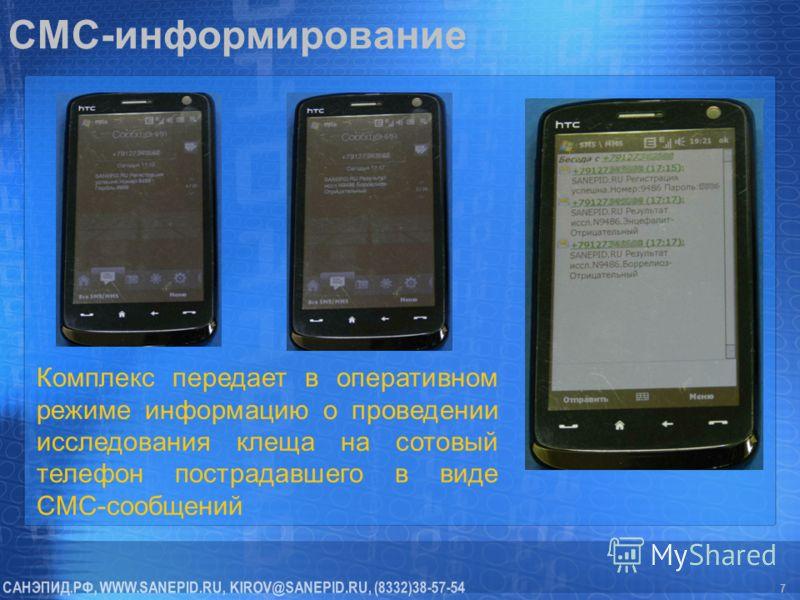СМС-информирование 7 Комплекс передает в оперативном режиме информацию о проведении исследования клеща на сотовый телефон пострадавшего в виде СМС-сообщений