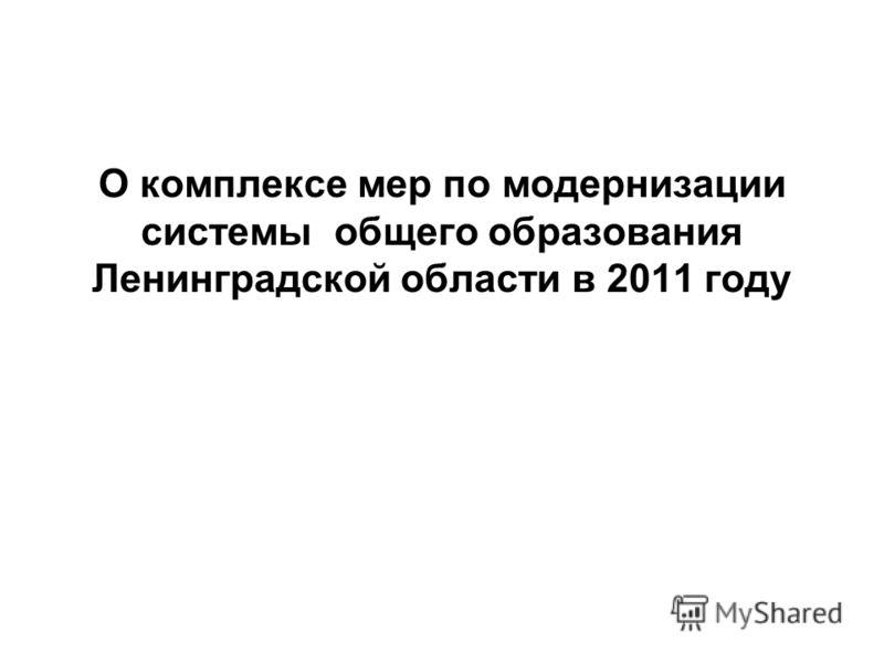 О комплексе мер по модернизации системы общего образования Ленинградской области в 2011 году