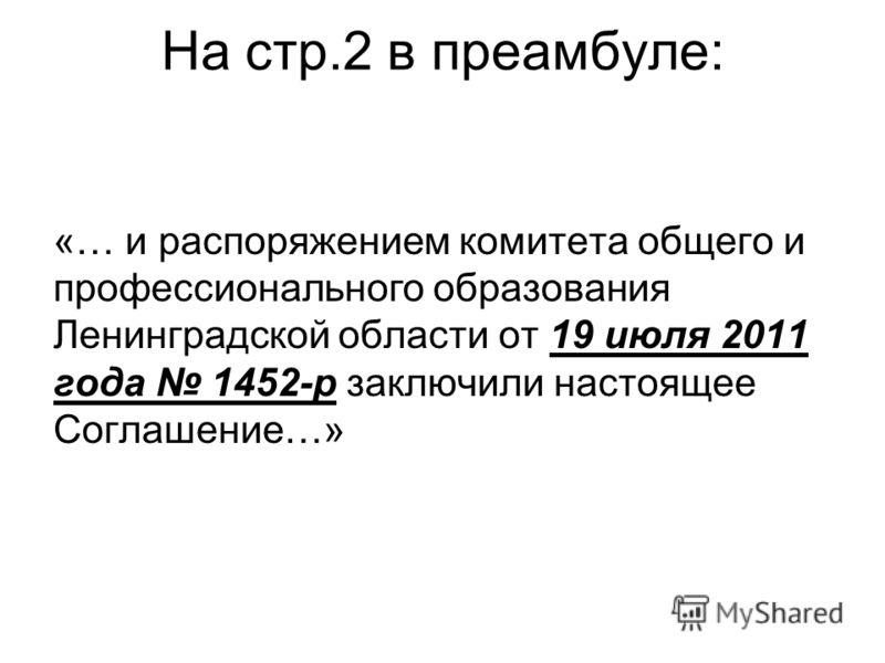 На стр.2 в преамбуле: «… и распоряжением комитета общего и профессионального образования Ленинградской области от 19 июля 2011 года 1452-р заключили настоящее Соглашение…»
