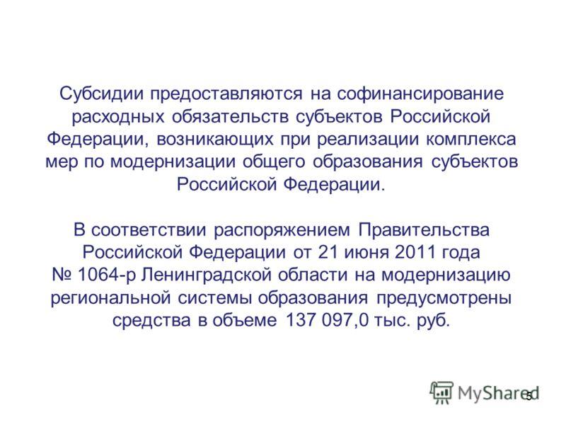 5 Субсидии предоставляются на софинансирование расходных обязательств субъектов Российской Федерации, возникающих при реализации комплекса мер по модернизации общего образования субъектов Российской Федерации. В соответствии распоряжением Правительст
