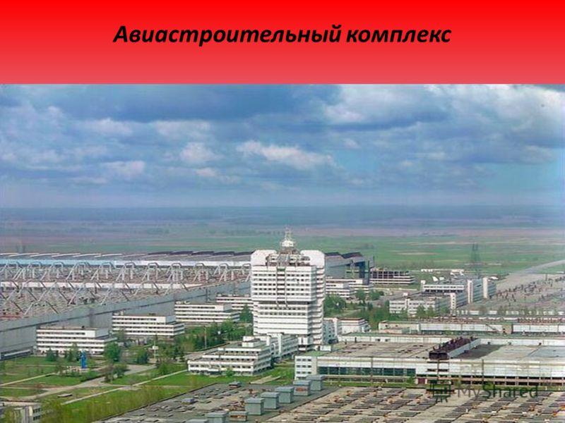 Авиастроительный комплекс