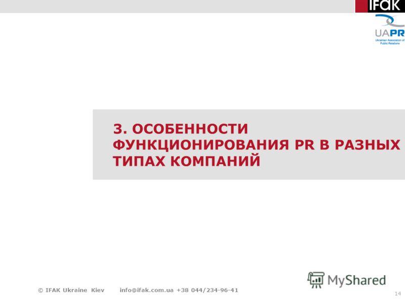 14 3. ОСОБЕННОСТИ ФУНКЦИОНИРОВАНИЯ PR В РАЗНЫХ ТИПАХ КОМПАНИЙ © IFAK Ukraine Kiev info@ifak.com.ua +38 044/234-96-41