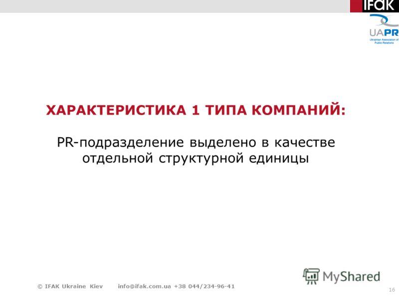 16 © IFAK Ukraine Kiev info@ifak.com.ua +38 044/234-96-41 ХАРАКТЕРИСТИКА 1 ТИПА КОМПАНИЙ: PR-подразделение выделено в качестве отдельной структурной единицы