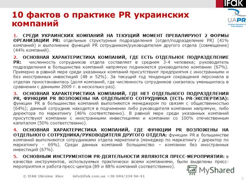 2 © IFAK Ukraine Kiev info@ifak.com.ua +38 044/234-96-41 1.СРЕДИ УКРАИНСКИХ КОМПАНИЙ НА ТЕКУЩИЙ МОМЕНТ ПРЕВАЛИРУЮТ 2 ФОРМЫ ОРГАНИЗАЦИИ PR: отдельные структурные подразделения (отдел/подразделение PR) (41% компаний) и выполнение функций PR сотрудником